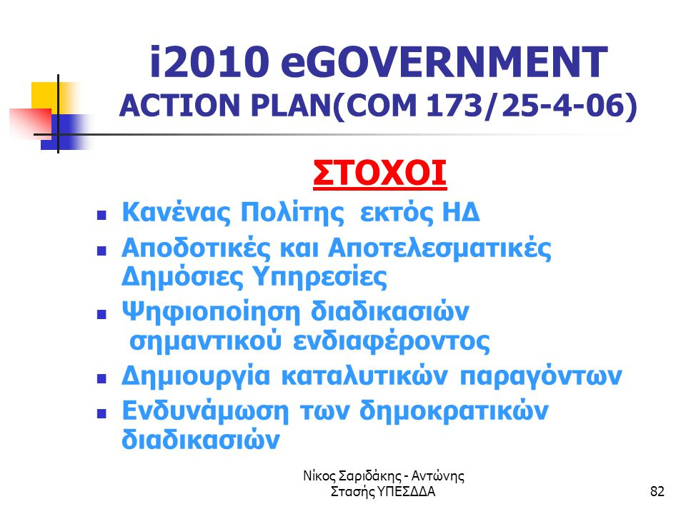 i2010 eGOVERNMENT ACTION PLAN(COM 173/ )