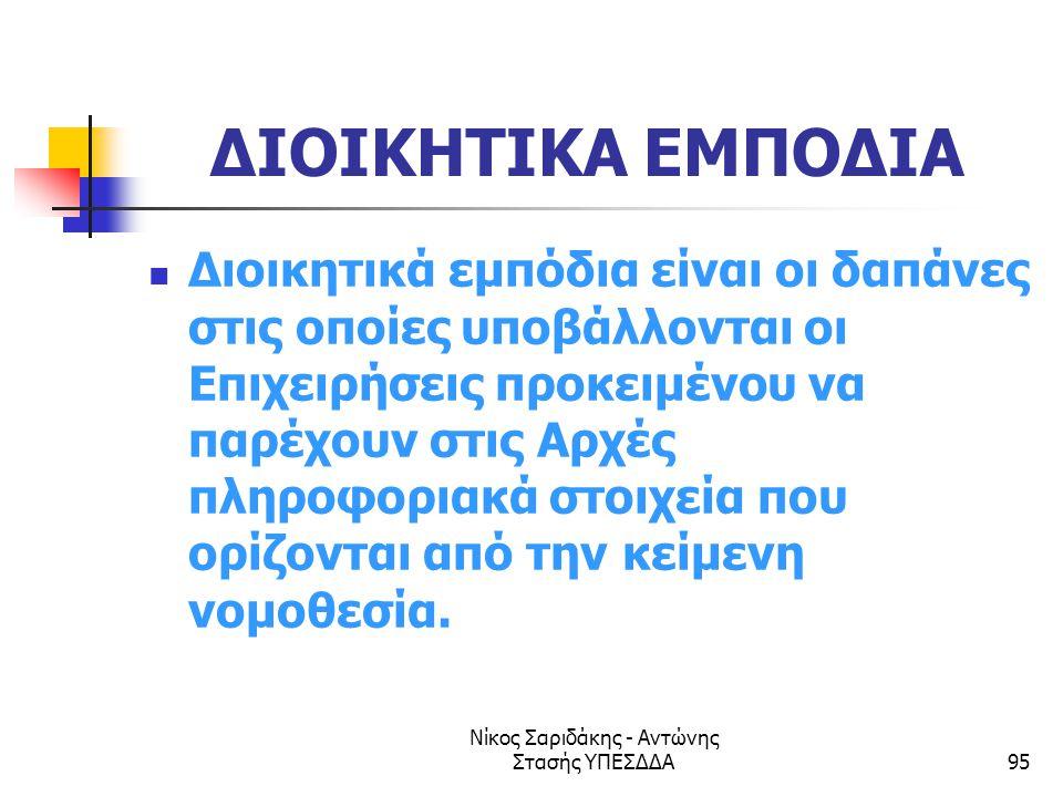 Νίκος Σαριδάκης - Αντώνης Στασής ΥΠΕΣΔΔΑ