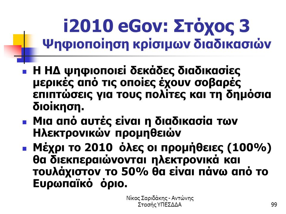 i2010 eGov: Στόχος 3 Ψηφιοποίηση κρίσιμων διαδικασιών