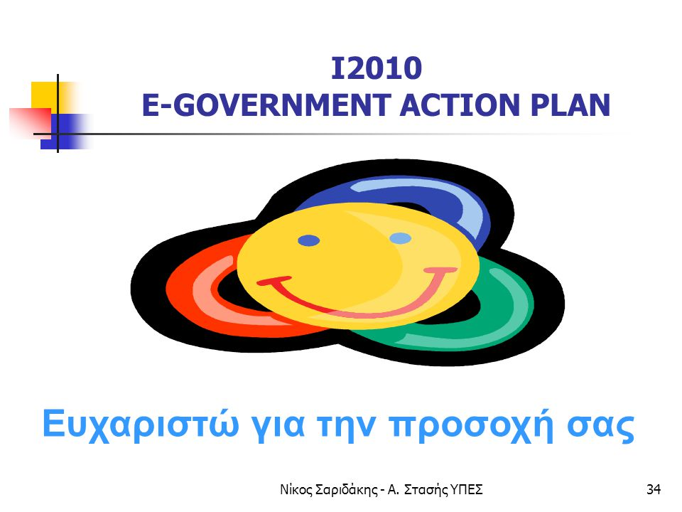 I2010 E-GOVERNMENT ACTION PLAN