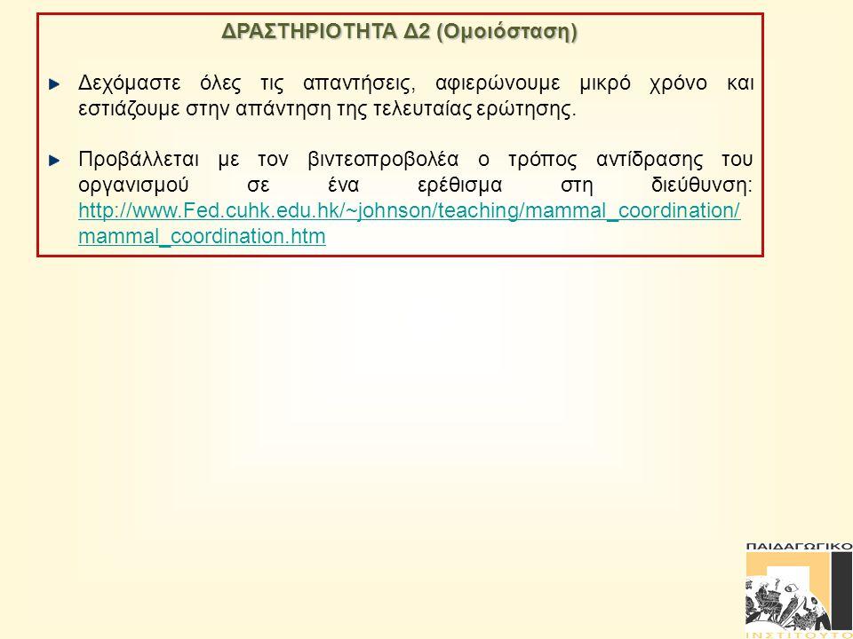 ΔΡΑΣΤΗΡΙΟΤΗΤΑ Δ2 (Ομοιόσταση)
