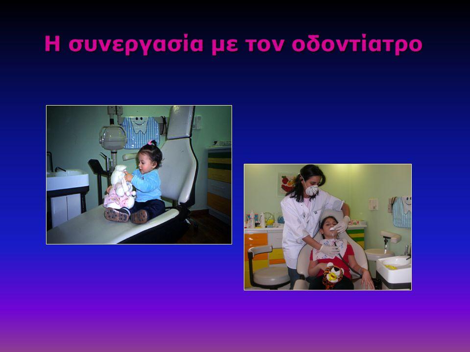 Η συνεργασία με τον οδοντίατρο