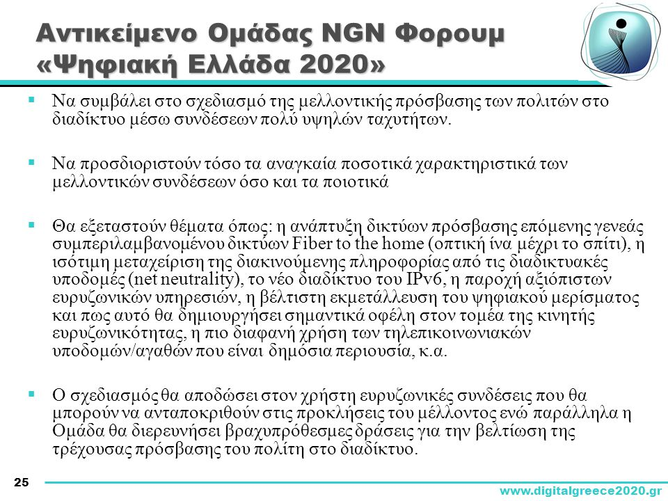 Αντικείμενο Ομάδας NGN Φορουμ «Ψηφιακή Ελλάδα 2020»