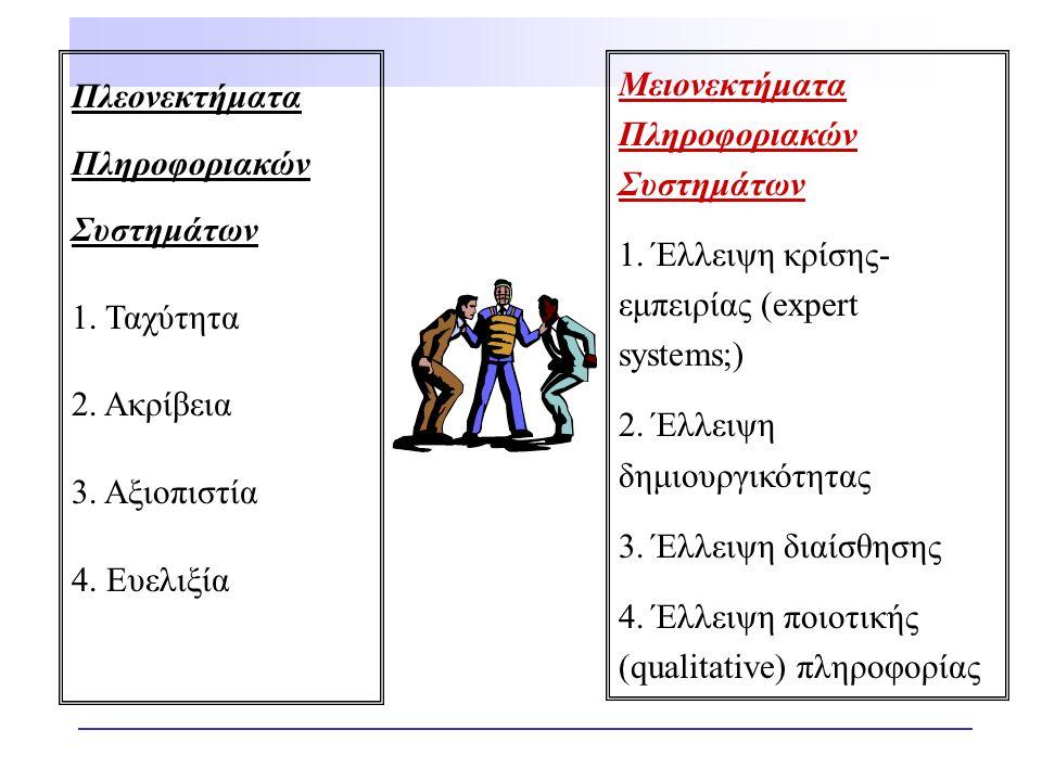 Πλεονεκτήματα Πληροφοριακών Συστημάτων