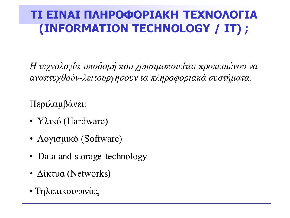 ΤΙ ΕΙΝΑΙ ΠΛΗΡΟΦΟΡΙΑΚΗ ΤΕΧΝΟΛΟΓΙΑ (INFORMATION TECHNOLOGY / IT) ;