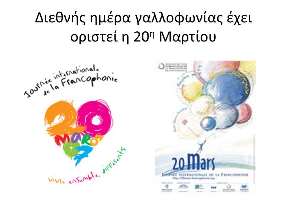 Διεθνής ημέρα γαλλοφωνίας έχει οριστεί η 20η Μαρτίου