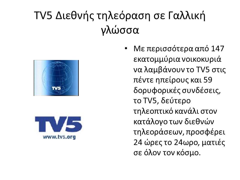 TV5 Διεθνής τηλεόραση σε Γαλλική γλώσσα