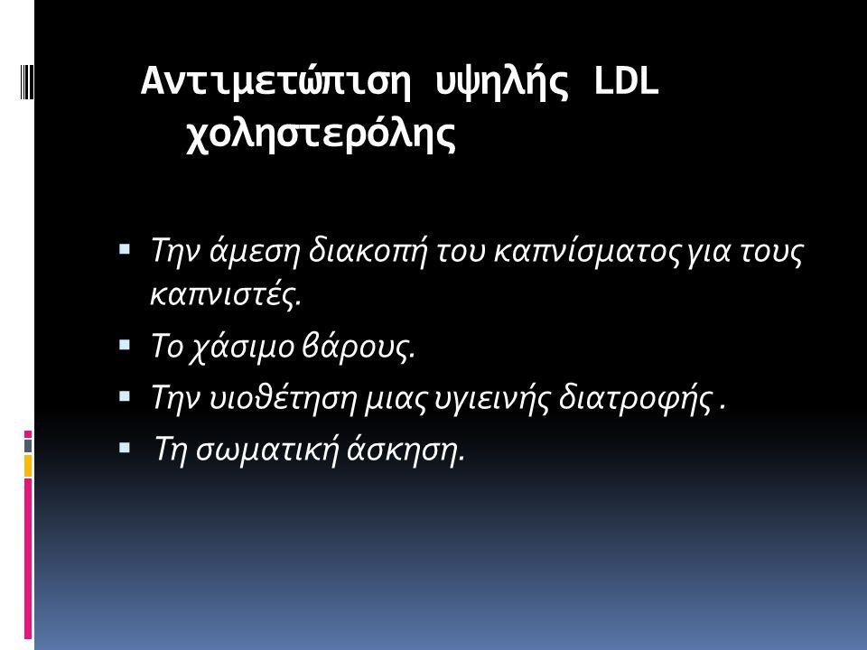Αντιμετώπιση υψηλής LDL χοληστερόλης