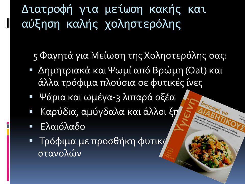 Διατροφή για μείωση κακής και αύξηση καλής χοληστερόλης