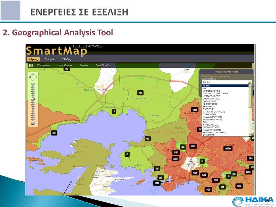 ΕΝΕΡΓΕΙΕΣ ΣΕ ΕΞΕΛΙΞΗ 2. Geographical Analysis Tool