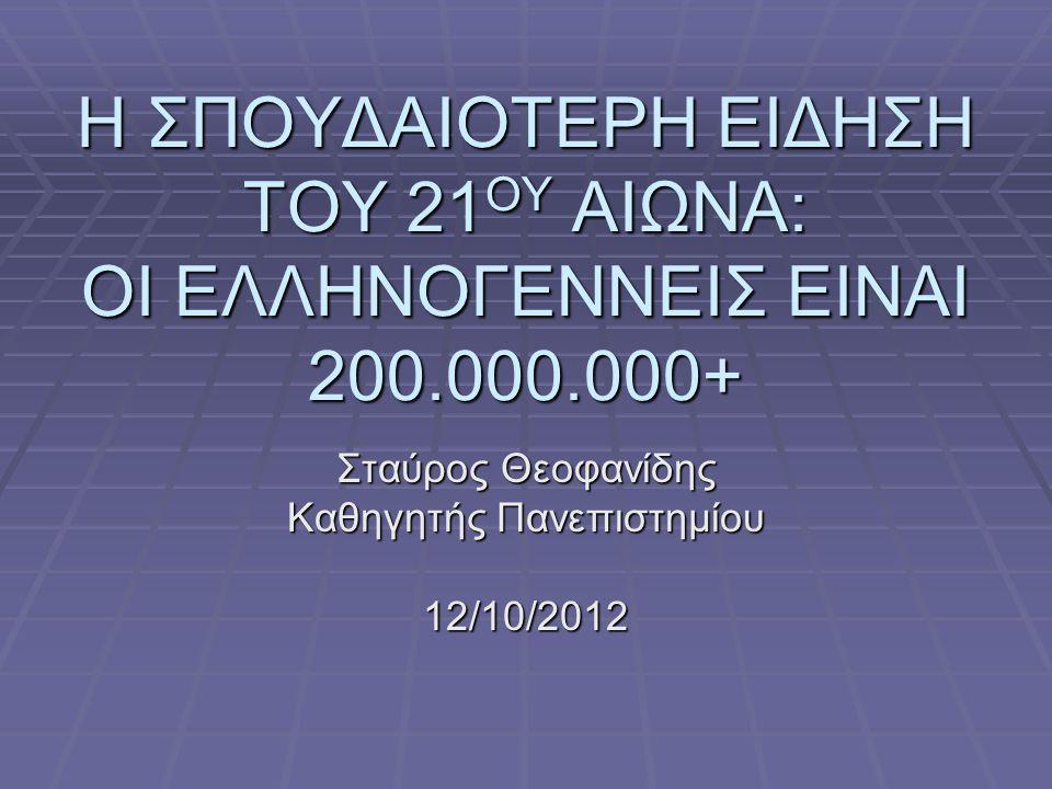 Σταύρος Θεοφανίδης Καθηγητής Πανεπιστημίου 12/10/2012