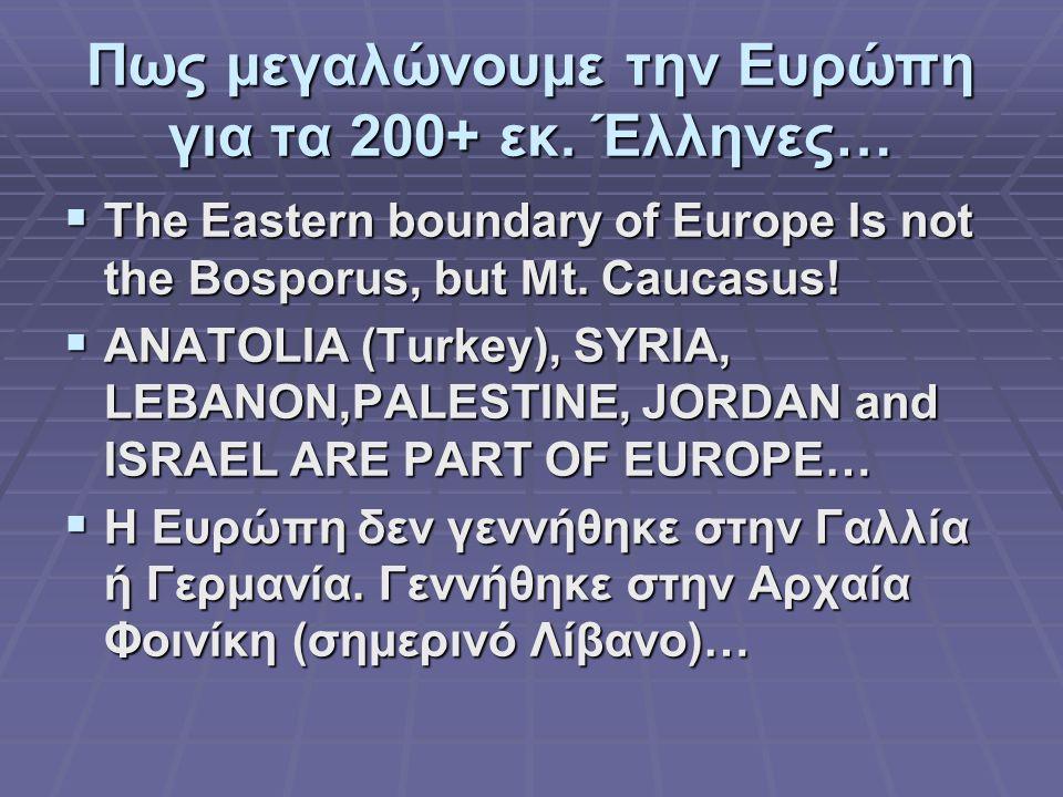 Πως μεγαλώνουμε την Ευρώπη για τα 200+ εκ. Έλληνες…