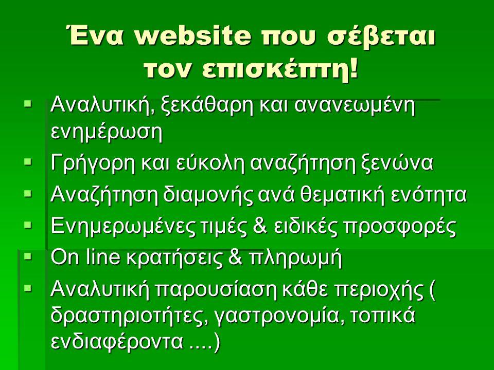 Ένα website που σέβεται τον επισκέπτη!