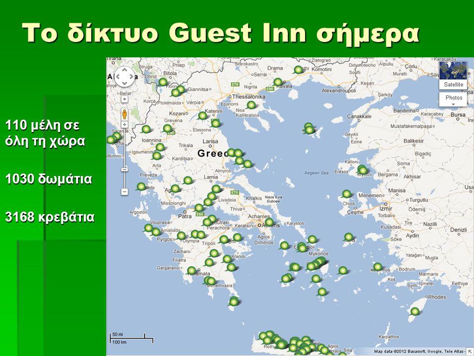 Το δίκτυο Guest Inn σήμερα