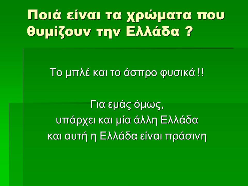 Ποιά είναι τα χρώματα που θυμίζουν την Ελλάδα