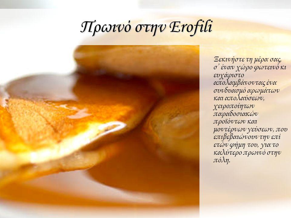 Πρωινό στην Erofili