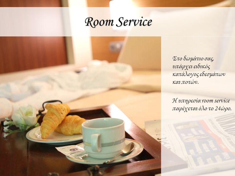 Room Service Στο δωμάτιο σας, υπάρχει ειδικός κατάλογος εδεσμάτων και ποτών.