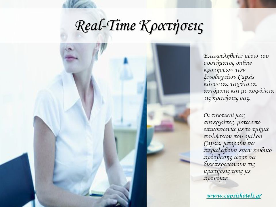 Real-Time Κρατήσεις