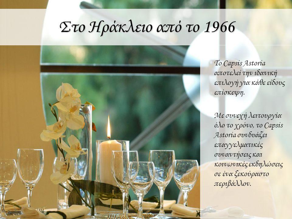 Στο Ηράκλειο από το 1966 Το Capsis Astoria αποτελεί την ιδανική επιλογή για κάθε είδους επίσκεψη.