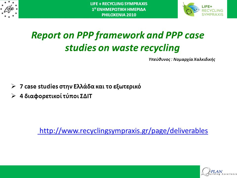 Report on PPP framework and PPP case studies on waste recycling