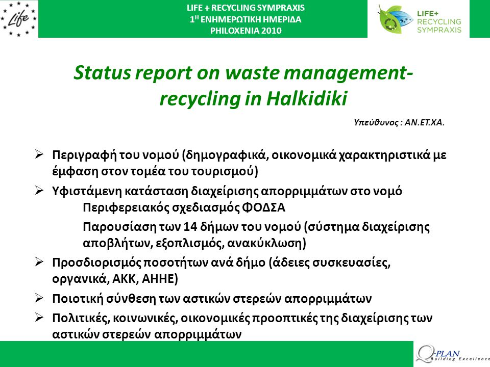 Status report on waste management-recycling in Halkidiki