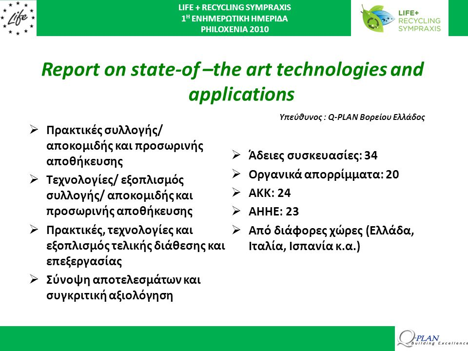 Report on state-of –the art technologies and applications