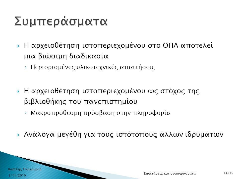 Ερωτήσεις Βασίλης Πλαχούρας 3/11/2010