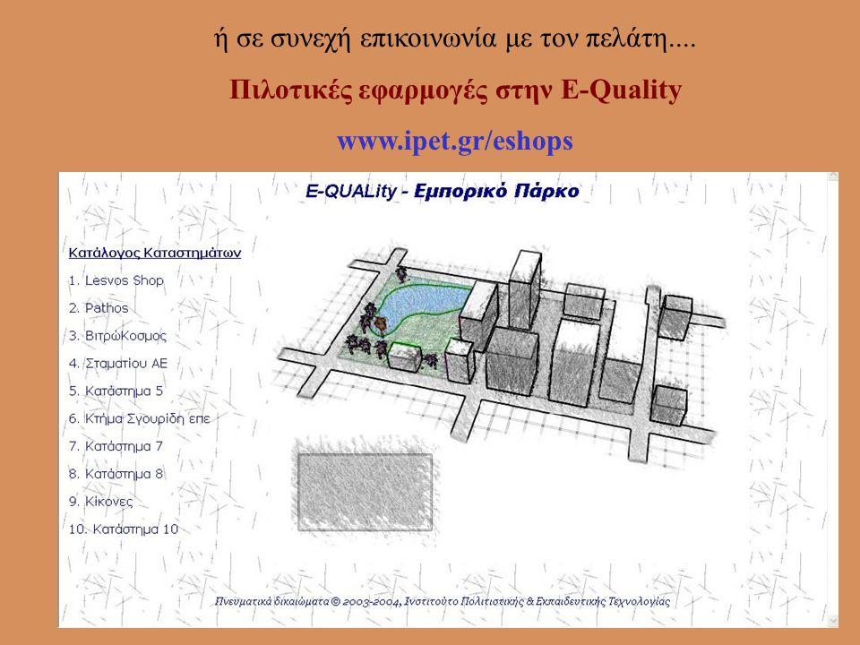 Πιλοτικές εφαρμογές στην E-Quality