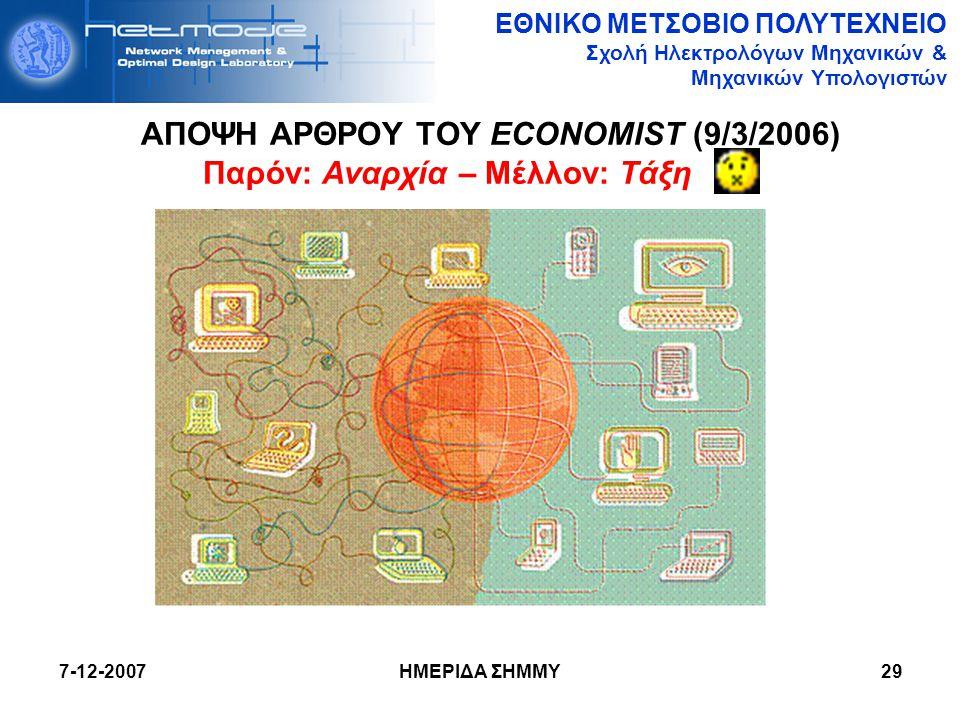 ΑΠΟΨΗ ΑΡΘΡΟΥ ΤΟΥ ECONOMIST (9/3/2006) Παρόν: Αναρχία – Μέλλον: Τάξη