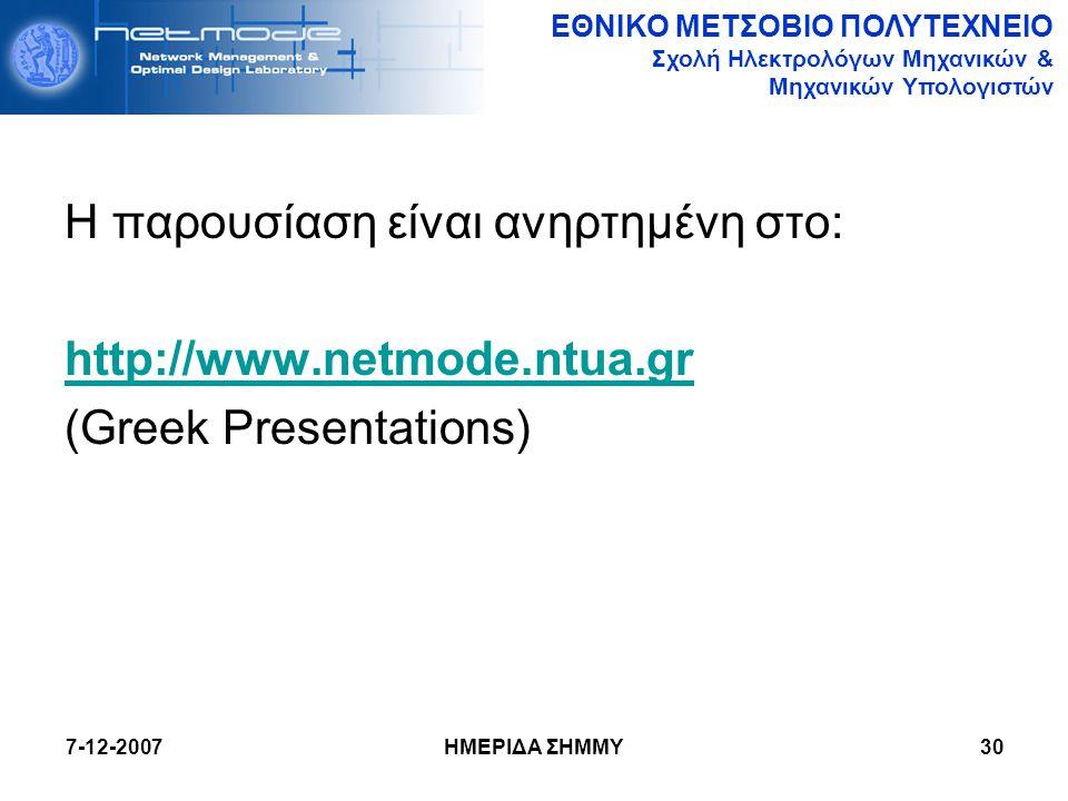 Η παρουσίαση είναι ανηρτημένη στο: http://www.netmode.ntua.gr