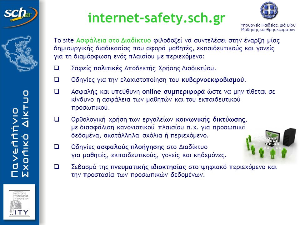 internet-safety.sch.gr