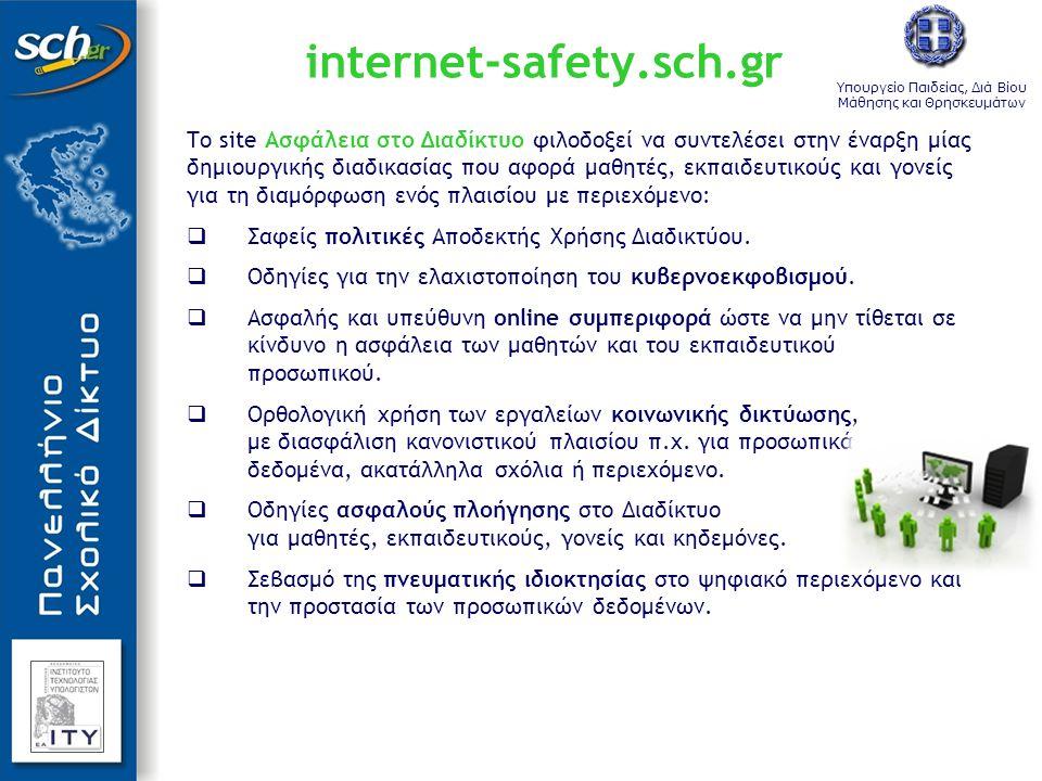 internet-safety.sch.gr