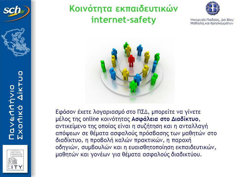 Κοινότητα εκπαιδευτικών internet-safety