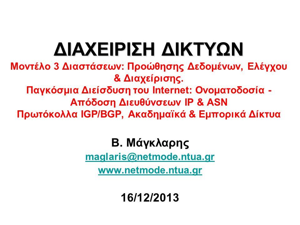 Β. Μάγκλαρης maglaris@netmode.ntua.gr www.netmode.ntua.gr 16/12/2013
