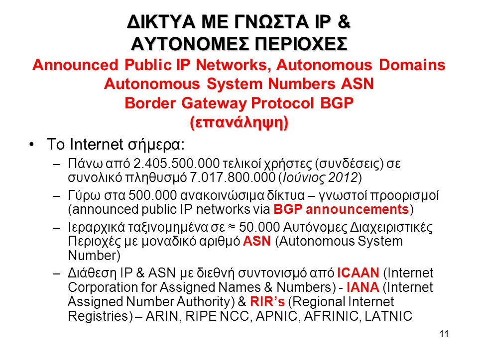ΔΙΚΤΥΑ ME ΓΝΩΣΤΑ IP & ΑΥΤΟΝΟΜΕΣ ΠΕΡΙΟΧΕΣ Announced Public IP Networks, Autonomous Domains Autonomous System Numbers ASN Border Gateway Protocol BGP (επανάληψη)