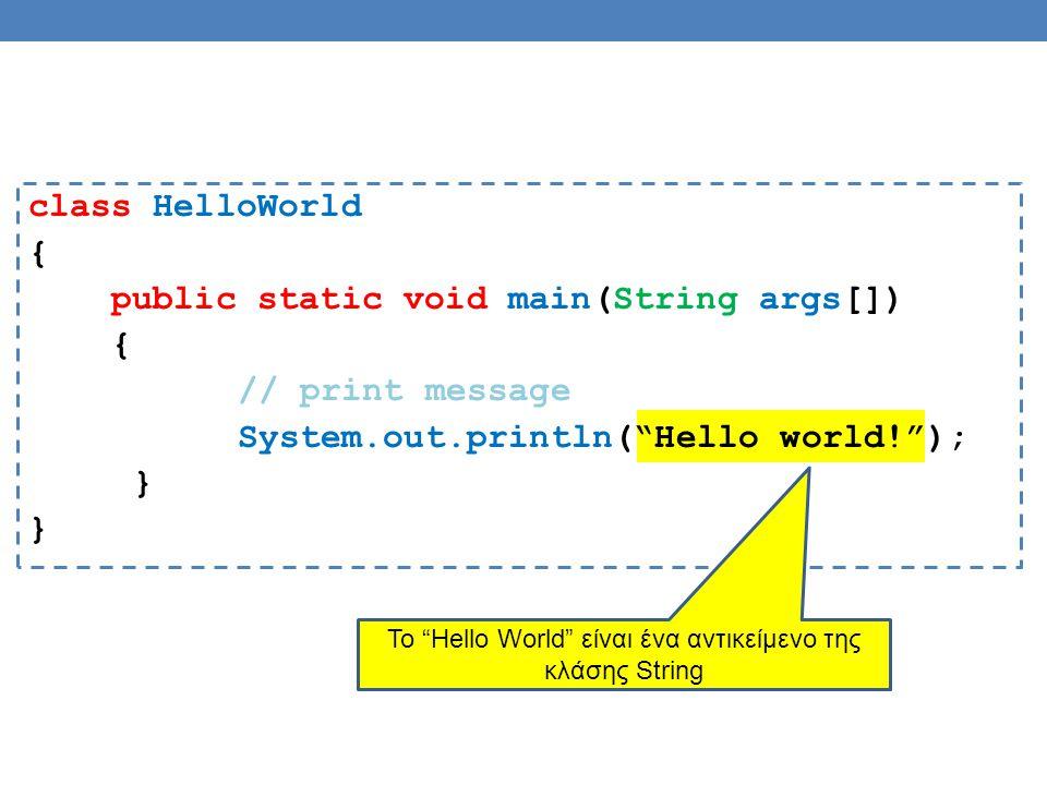 To Hello World είναι ένα αντικείμενο της κλάσης String