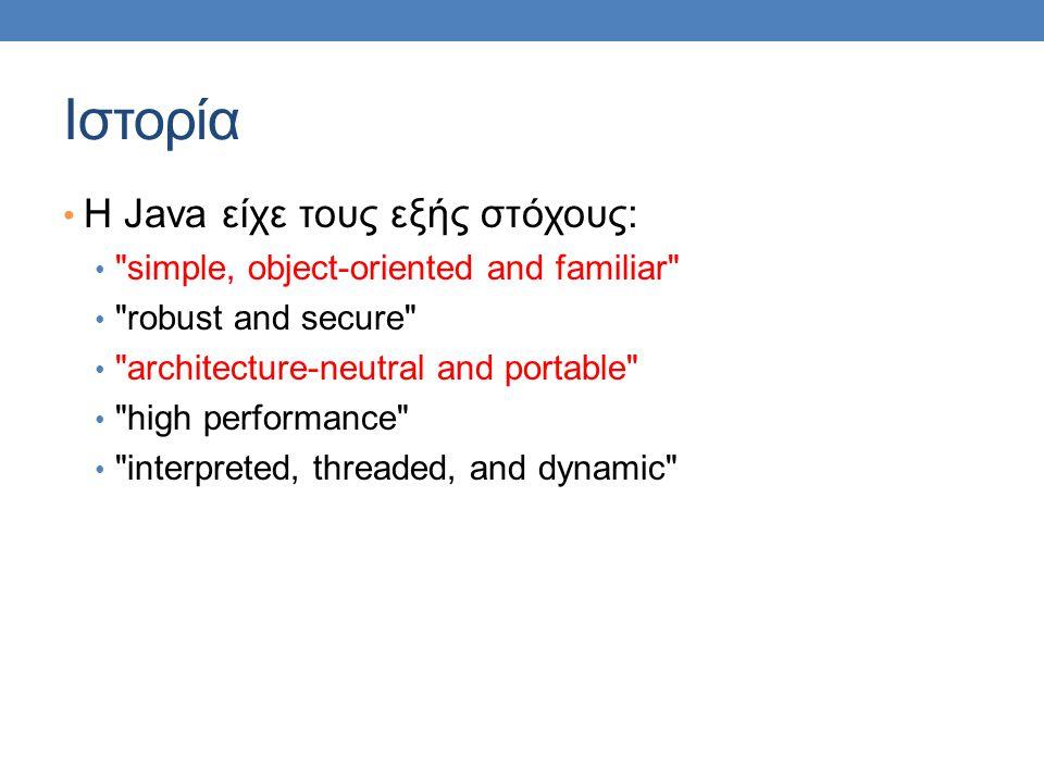 Ιστορία Η Java είχε τους εξής στόχους: