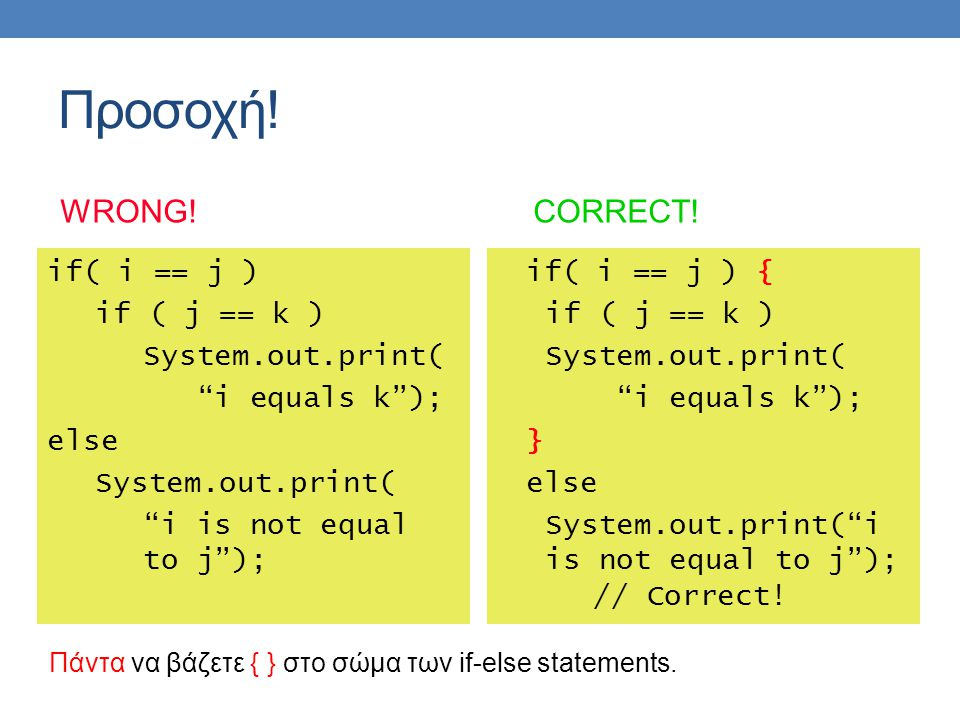 Προσοχή! WRONG! CORRECT! if( i == j ) if ( j == k ) System.out.print(