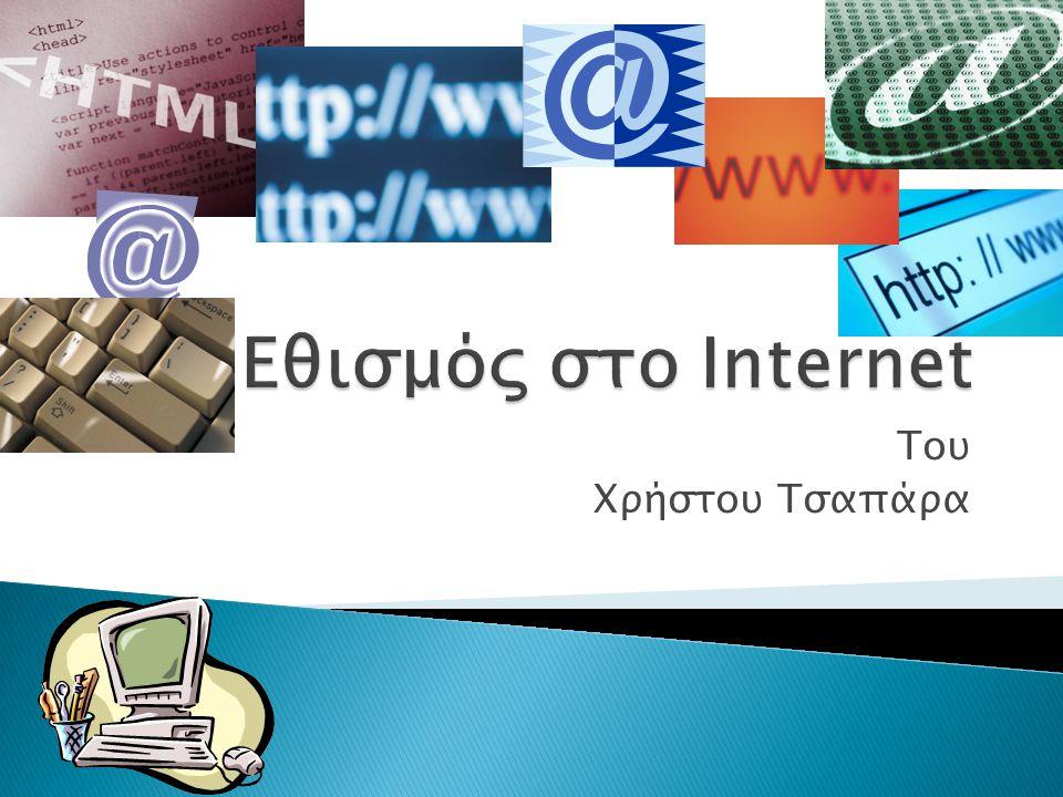 Εθισμός στο Internet Του Χρήστου Τσαπάρα
