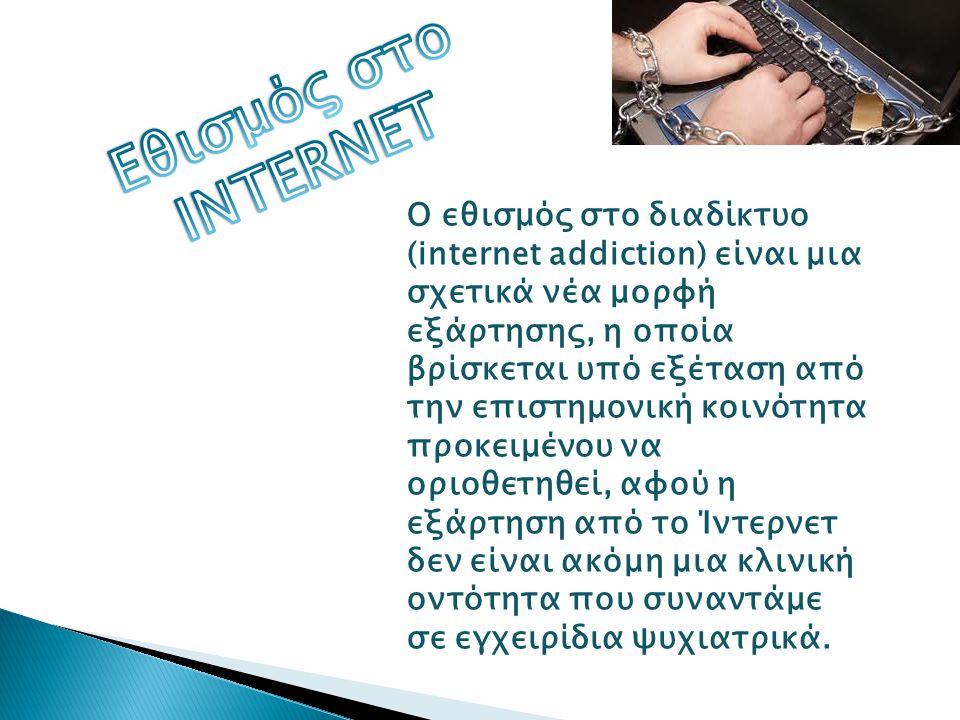 Εθισμός στο INTERNET