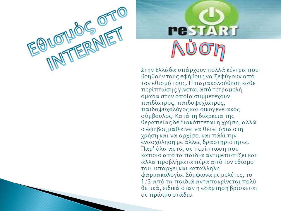 Λύση Εθισμός στο INTERNET