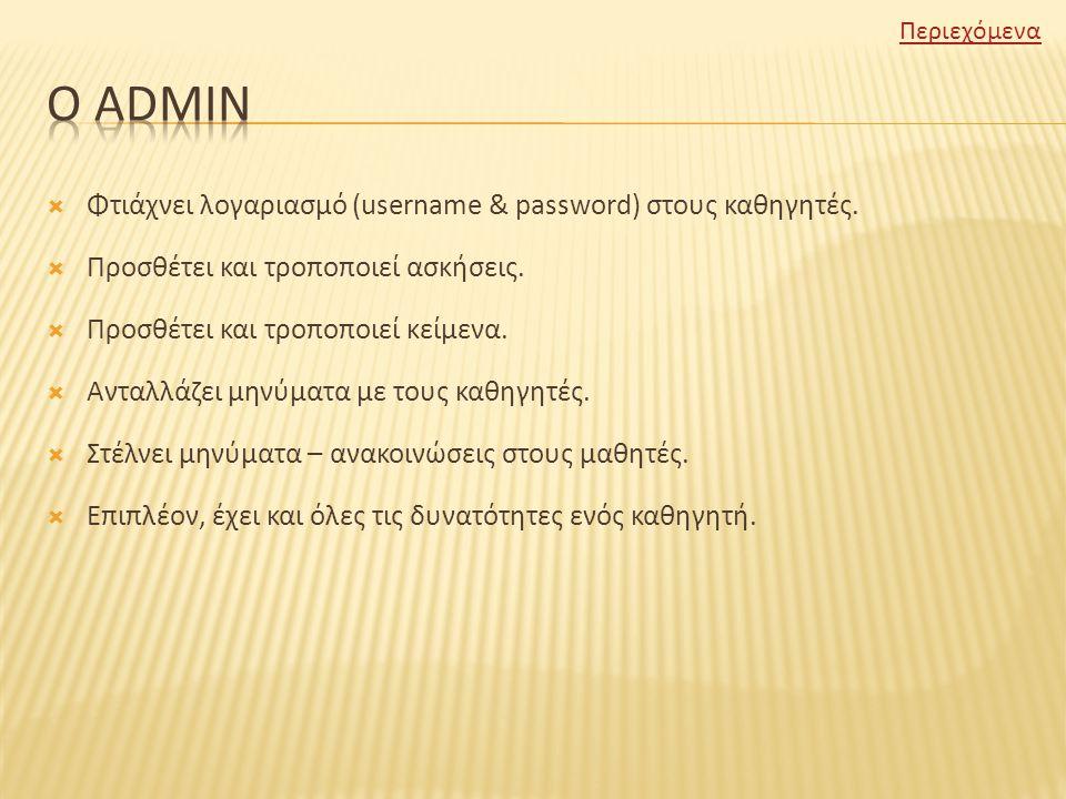 Ο admin Φτιάχνει λογαριασμό (username & password) στους καθηγητές.