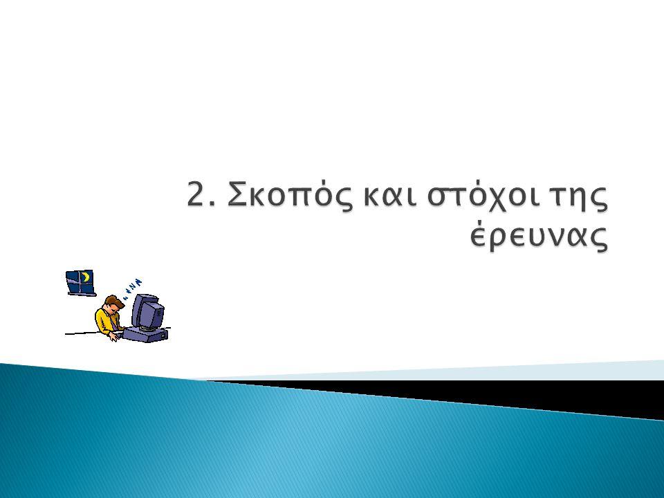 2. Σκοπός και στόχοι της έρευνας