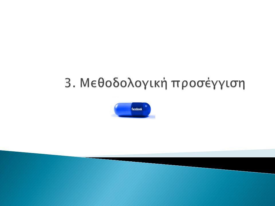 3. Μεθοδολογική προσέγγιση
