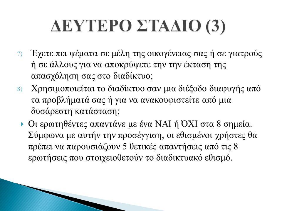 ΔΕΥΤΕΡΟ ΣΤΑΔΙΟ (3)