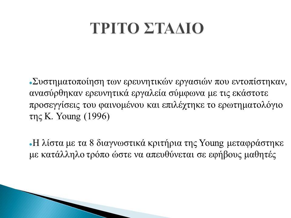ΤΡΙΤΟ ΣΤΑΔΙΟ