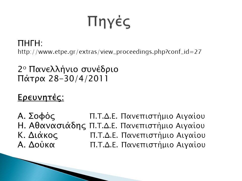 Πηγές ΠΗΓΗ: 2ο Πανελλήνιο συνέδριο Πάτρα 28-30/4/2011 Ερευνητές: