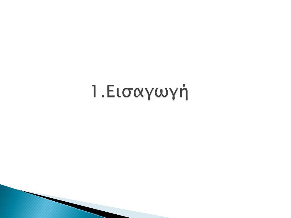 1.Εισαγωγή