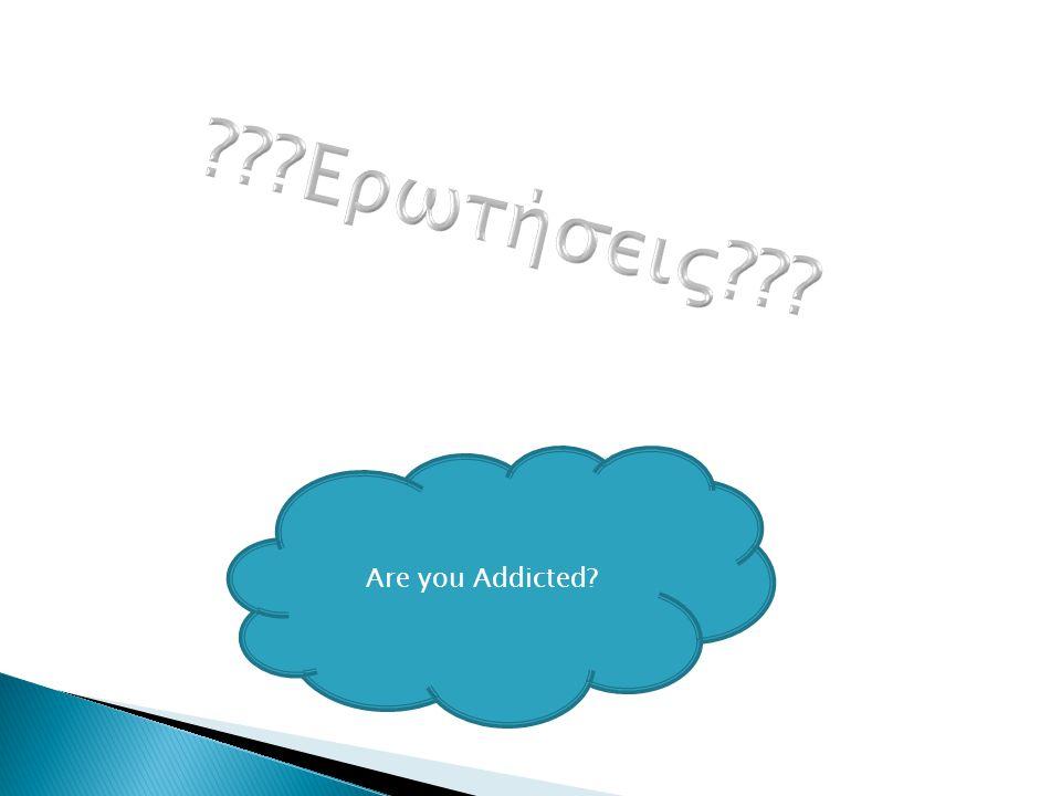 Ερωτήσεις Are you Addicted