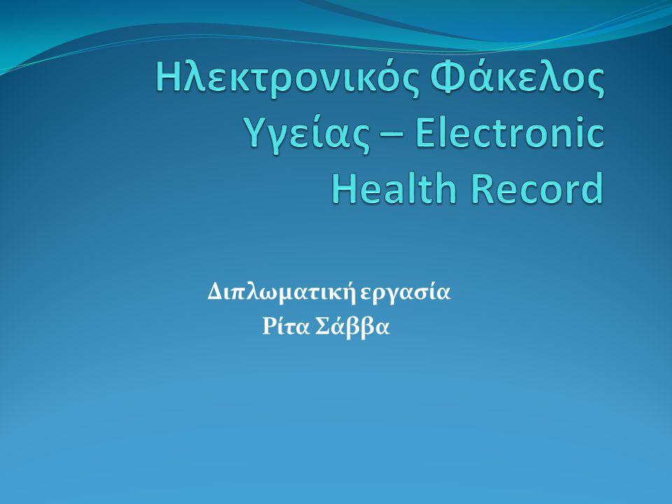 Ηλεκτρονικός Φάκελος Υγείας – Electronic Health Record